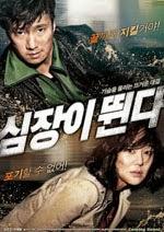 Heartbeat (2010)