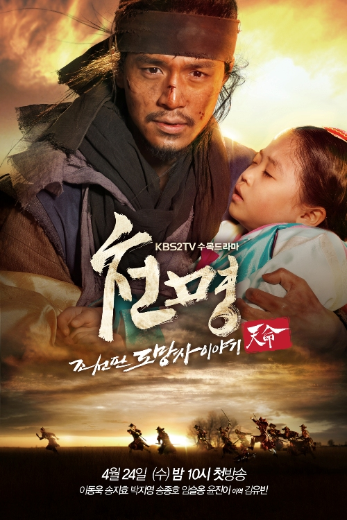 Detail Sinopsis Film Drama Korea Mandate of Heaven
