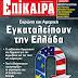 Ευρώπη και Αμερική εγκαταλείπουν την Ελλάδα!