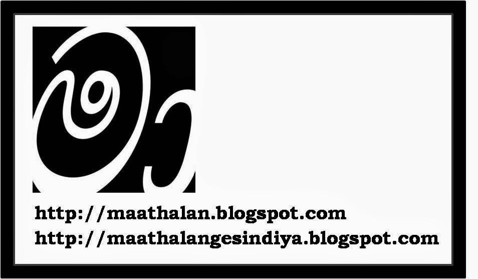 මාතලන් | Mathalan