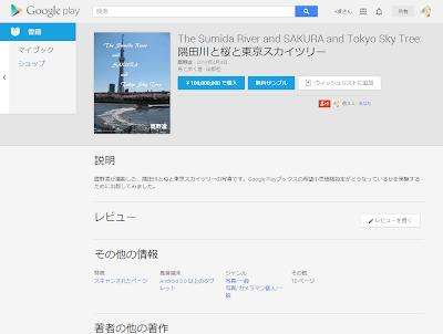 GooglePlayブックスで1億円
