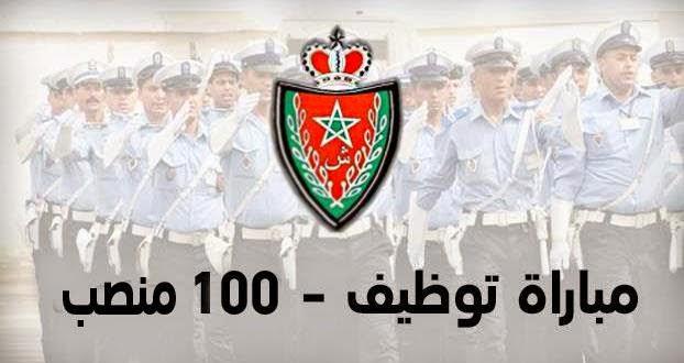 مباراة توظيف100 مساعدا إداريا بالمديرية العامة للأمن الوطني