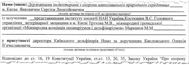 """Акт проверки киевского дельфинария """"Немо"""""""