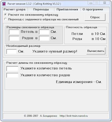 Программа расчета вязания онлайн