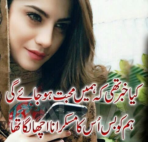 Latest Best Urdu Poetry About Love – Romantic Urdu SMS & Poetry