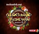 Engayum Samayal 04-07-2013 – Captain Tv