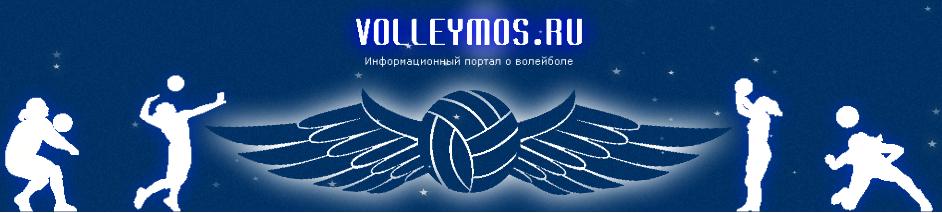 Информационный портал о волейболе