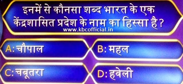 Ghar Baithe Jeeto Jackpot Question No 20 - Episode no 15 Dated 10th September 2014 - KBC GBJJ