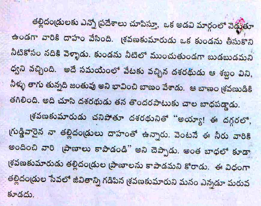 Write my essay on friendship in telugu language