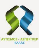 ΑΥΤΙΣΜΟΣ - ASPERGER