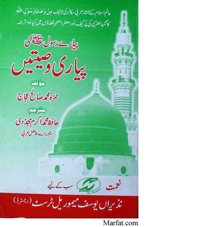Payare Rasool Ki Payari Wasiytein Islamic book