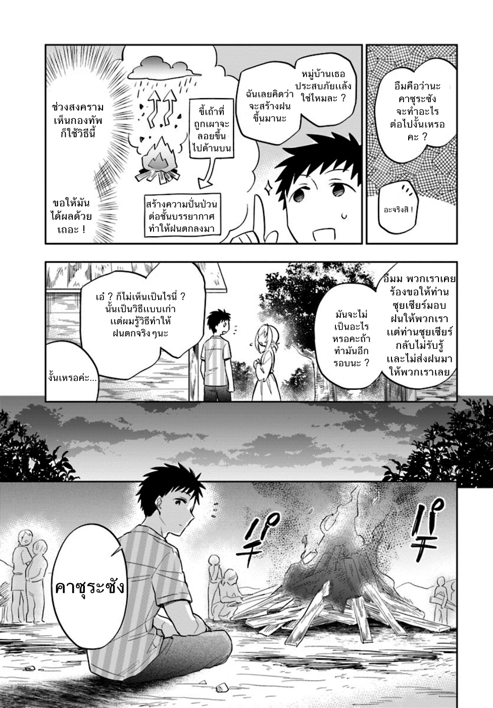 Takarakuji de 40-oku Atattandakedo Isekai ni Ijuu Suru ตอนที่ 2 TH แปลไทย