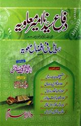 Difa-e-Saydena Ameer Muavia Islamic Book