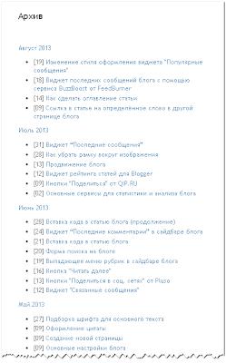 """Все статьи блога на отдельной странице """"Архив"""""""
