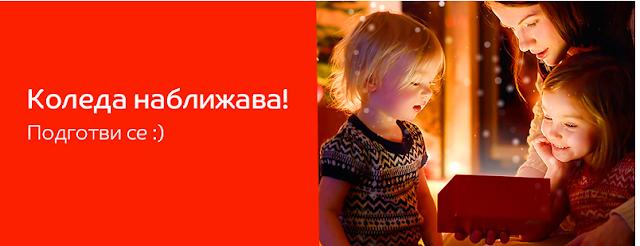 ТОП оферти за коледна украса  от EMAG.BG  Коледа налижава ! Подготви се :)