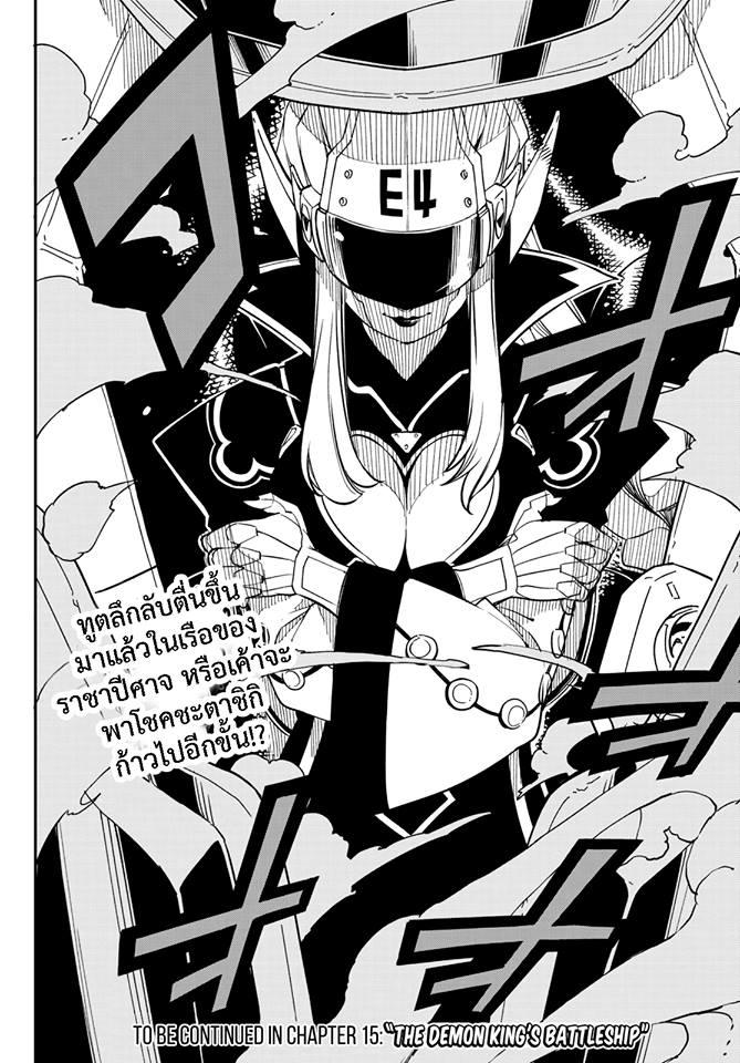 Eden zero ตอนที่ 14 TH แปลไทย