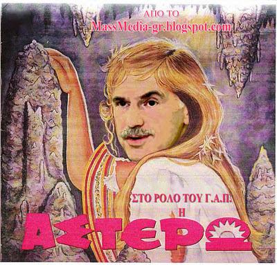 Παπανδρέου ΠΑΣΟΚ massmedia-gr