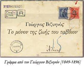Γράμμα από τον Γεώργιον Βιζυηνόν
