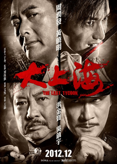 Thủ Lĩnh Cuối Cùng - The Last Tycoon