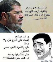 مورسي : غزة أولا ومصر بعدين