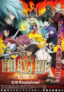 Fairy Tail: La Pelicula