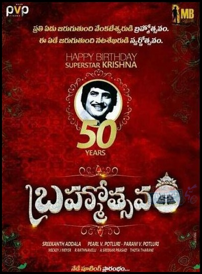 Brahmotsavam First Look Poster,Brahmotsavam wallpapers,Mahesh babu Brahmotsavam-Brahmothsavam shooting started