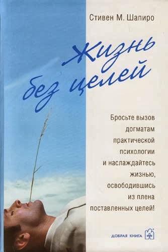 Стивен Шапиро жизнь без целей, Секреты жизни без целей от Стивена Шапиро