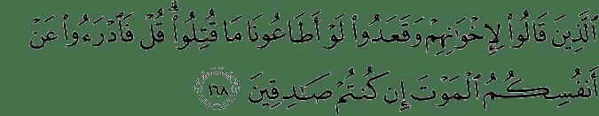 Surat Ali Imran Ayat 168