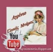 Το κανάλι μας στο YouTube. Γραφτείτε συνδρομητές.