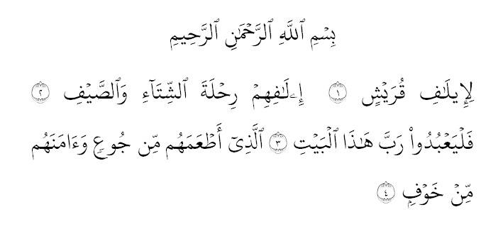 Keutamaan Surat Al Quraisy Mukjizat Alquran