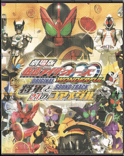 KamenRiderOOOWonderfulTheMovieTheShogunandthe21CoreMedals - Kamen Rider OOO Wonderful the Movie: The Shogun and the 21 Core Medals sub