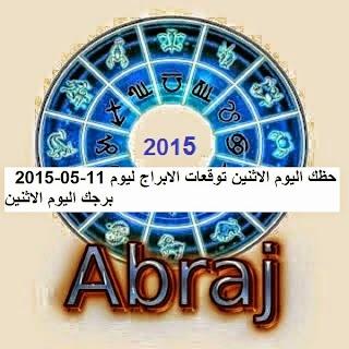 حظك اليوم الاثنين توقعات الابراج ليوم 11-05-2015  برجك اليوم الاثنين