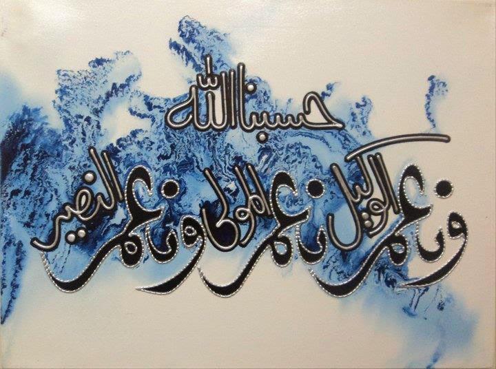 Unique Wallpapers: Islamic HD Wallpaper Of Qurani Ayat
