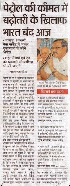 भाजपा नेता सत्य पाल जैन ने कहा, जनता को बंद को समर्थन देना चाहिए।