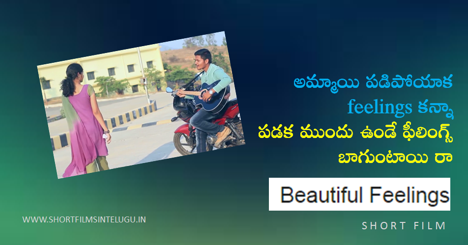 BEAUTIFUL FEELINGS Telugu Short Film April 2015 By Pramod Bharoth