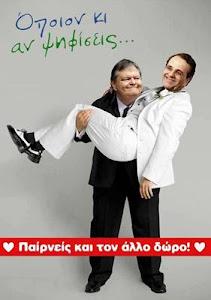 Ξύπνα Έλληνα !!