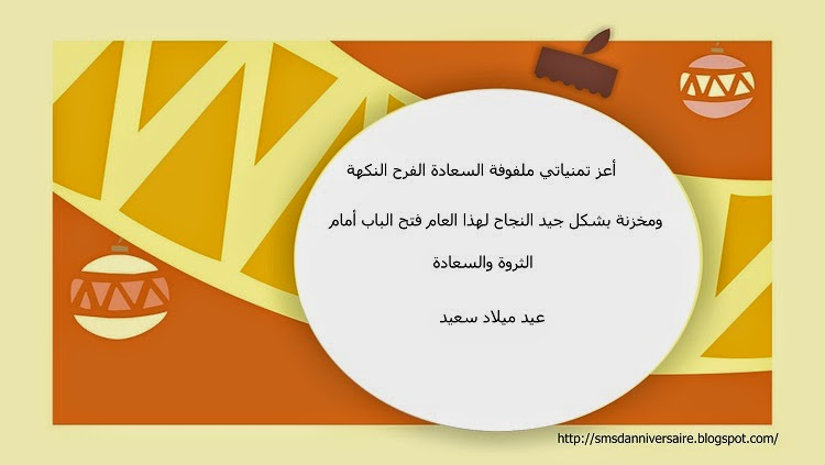 bon sms anniversaire en arabe