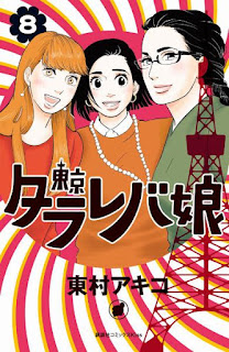 [東村アキコ] 東京タラレバ娘 第01-08巻