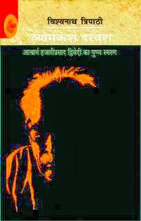 Buy Books in Hindi Language on Vishwanath Tripathi from Rajkamal prakshan - hindi books publisher from India