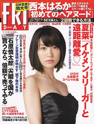 FRIDAY Magazine 2012.05.11-18