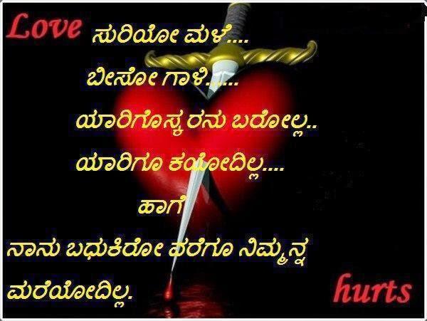 Love Failure Quote In Kannada