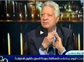 - لقاء م/ مرتضى منصور فى برنامج 90 دقيقة الجمعه 29-8-2014