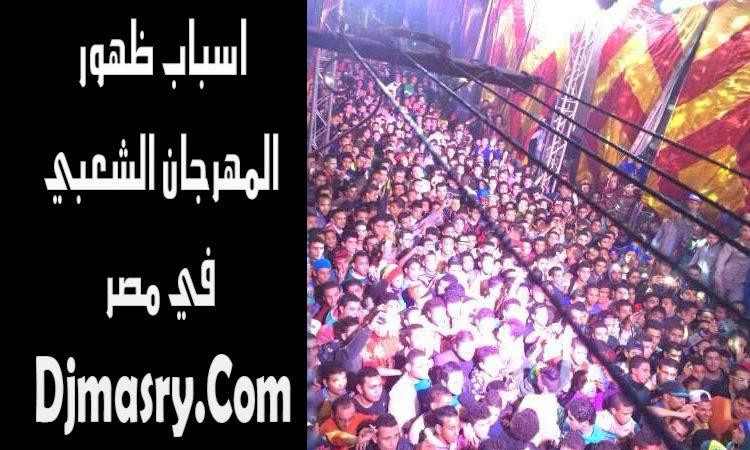 لماذا ظهر المهرجان الشعبي في مصر ؟ دي جى مصري.كوم