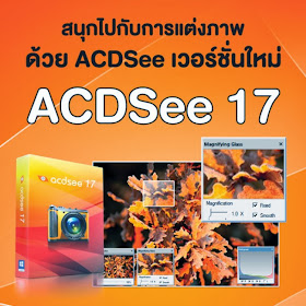 license key for acdsee 14
