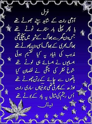 Aadhi raat ke shaid sapne jhoote they - Ghazal shayari