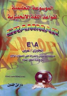 تحميل كتاب الموسوعة التعليمية لقواعد اللغة الإنجليزية PDF