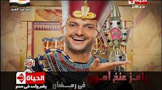 """مشاهدة حلقة برنامج """"رامز عنخ آمون"""" رامز جلال - الحلقة السادسة نجلاء بدر"""