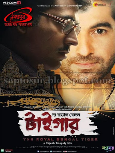 দ্য রয়্যাল বেঙ্গল টাইগার - ২০১৪ (THE ROYAL BENGAL TIGER - 2014)