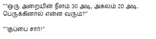 Oru araiyin Neela agala alavai perukkinaal enna varum?.. Tamil Jokes
