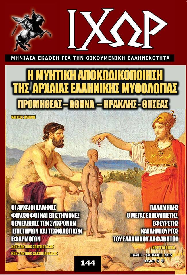 ΙΧΩΡ τχ. 144